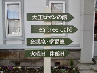 1202_大正ロマンの館入口サイン.jpg